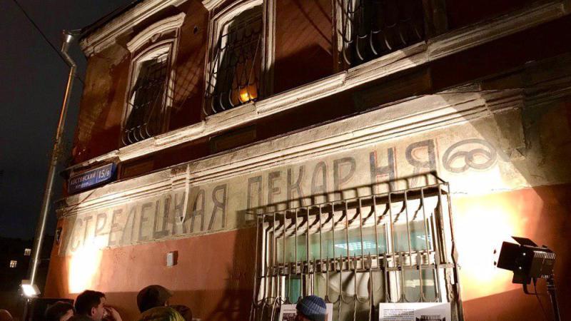 ВМоскве восстановили историческую вывеску «Стрелецкая пекарня», которая сохранилась с1920-х годов