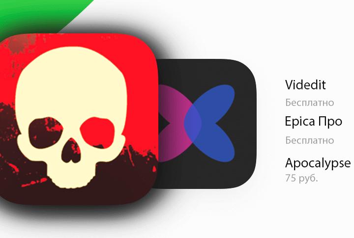 Видеоредактор для айфона и симулятор апокалипсиса: приложения дня