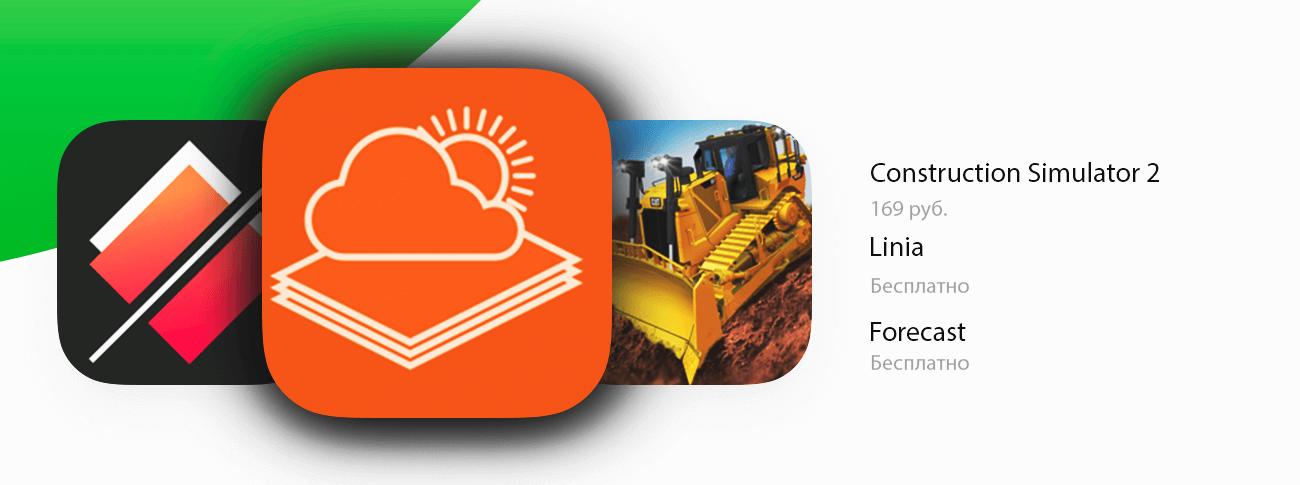 Прогноз погоды для iPhone и популярнейший симулятор: приложения дня