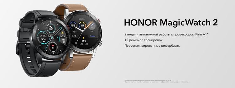Honor Watch Magic 2 – смарт-часы поступают в продажу