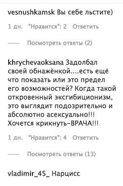 Муж Королевой Тарзан пошел по стопам Волочковой, прикрыл срамные места чем пришлось