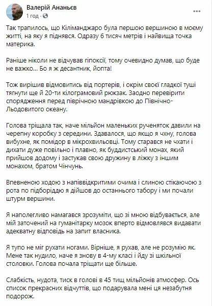 Публикация Валерия Ананьева, скриншот: Facebook