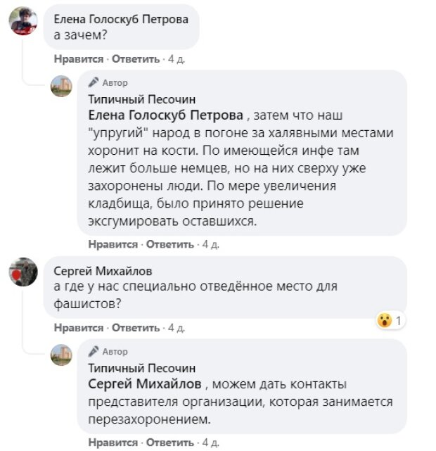 Комментарии к публикации страницы Типичный Песочин: Facebook