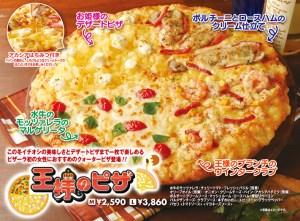 ピザーラ 大様のピザ 画像