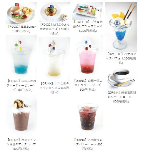 「ヒプノシスマイク」 × タワーレコードカフェ