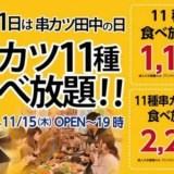 串カツ田中の食べ放題コース