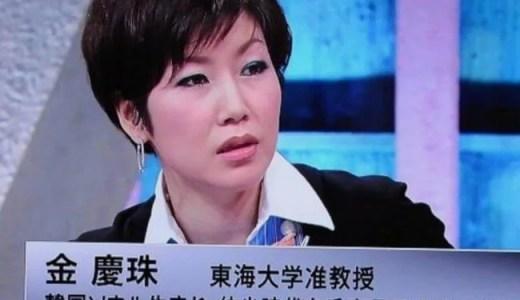 金慶珠は結婚してる?独身?夫は誰?子供いる?国籍は韓国人?帰化?東海大学教授