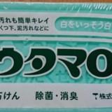 ウタマロ石鹸