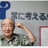 未来工業の山田昭男氏