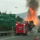 山陽自動車道 徳山西IC〜防府西IC(下り山口方面)車両火災