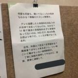 NHK受信料督促 集金担当の鈴木強の顔画像