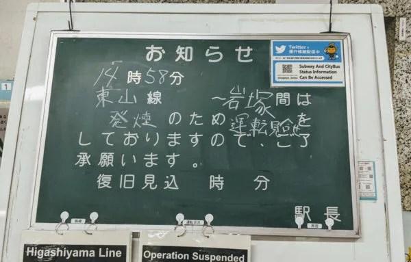 地下鉄東山線 岩塚駅で発煙 一時運転見合わせ