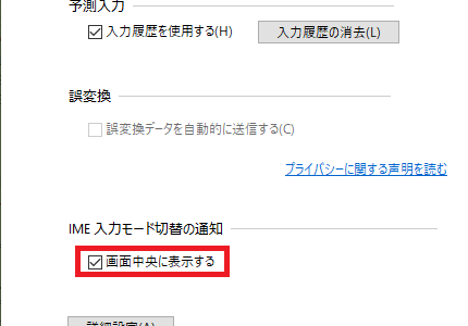 Snipping Toolで「あ」が出る時の対処法は?理由は何故?Windows10