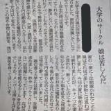 東洋大学 テニスサークル スマッシュ ブラックサークル