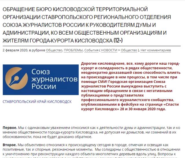 Кисловодские журналисты опубликовали открытое письмо к общественности города