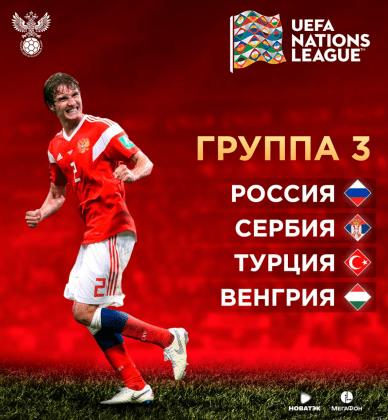 Сборная России будет играть с командами Сербии, Турции и Венгрии в группе Лиги наций