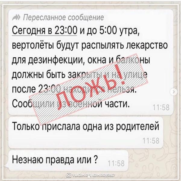 Дезинфекция лекарством с вертолетов на Ставрополье — голимый фейк