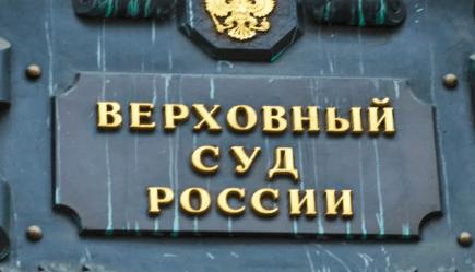 Верховный суд России в связи с распространением коронавирусной инфекции постановил рассматривать только дела безотлагательного характера