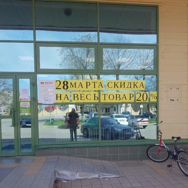 Завлекающим посетителей магазином «Магнит Косметик» возмутился Губернатор Ставрополья