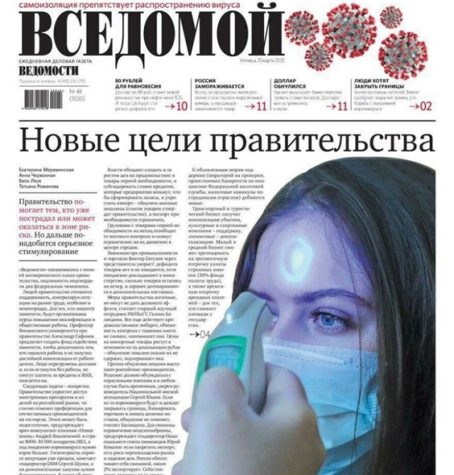 Газета «Ведомости» поменяла название из-за коронавируса