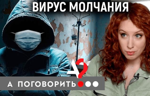 Ирина Шихман заявила, что за интервью с главой инфоцентра по коронавирусу у нее попросили 88 тысяч рублей