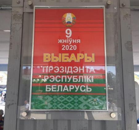 Популярные альтернативные кандидаты удалены с выборов в Белоруссии