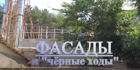 """Как выглядят фасады и """"чёрные ходы"""" / передача """"Пятидневка"""", 125 выпуск"""