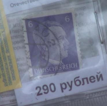 В Орле продавали марки с изображением Гитлера