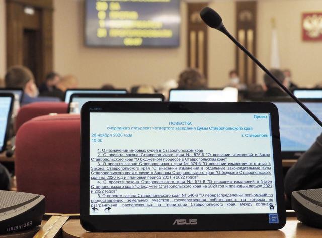 Ключевые законы приняли в ноябре депутаты Думы СК