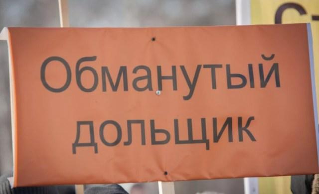Мошенники ответят перед судом за обман дольщиков более чем на 400 млн рублей