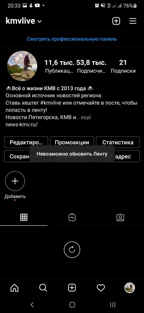Инстаграм перестал открываться в центральной части России