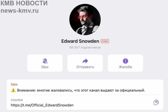 Telegram отметил фейковый аккаунт Эдварда Сноудена статусом FAKE после просьбы настоящего Сноудена