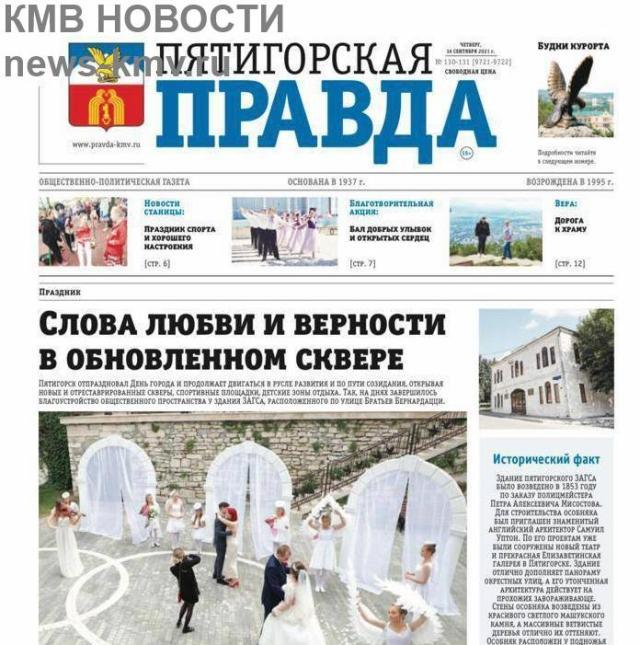 12 декабря 1937 года впервые вышла в свет газета «Пятигорская правда»