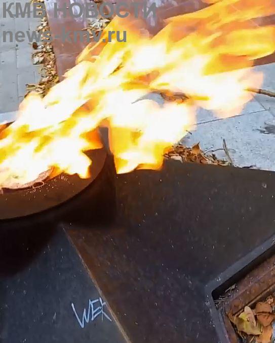 Полицейские начали проверку после хулиганства на вечном огне в Изобильном