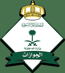 المديريه العامه للجوازات تعلن عن فتح باب القبول للنساء برتبة جندي