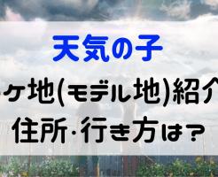 天気の子 ロケ地巡り(聖地巡礼)!