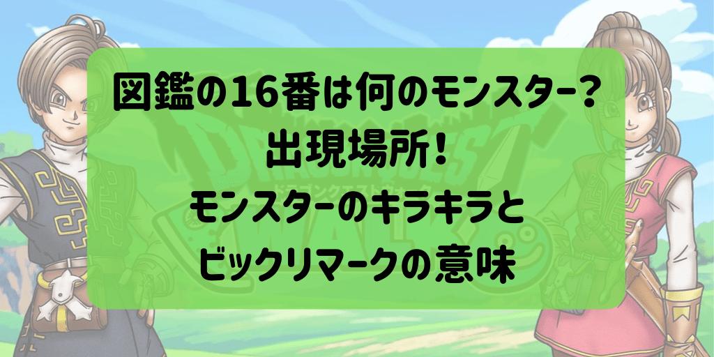 ビックリマーク ポケモン剣盾