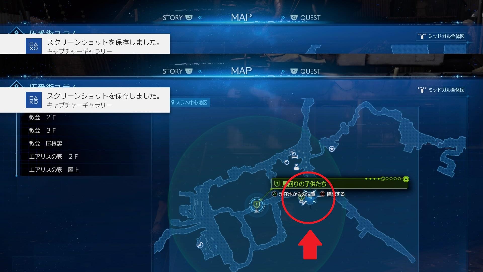 FF7R(リメイク) チャプター8 サブクエスト「見回りの子供たち」の場所はどこ?【ファイナルファンタジー7】