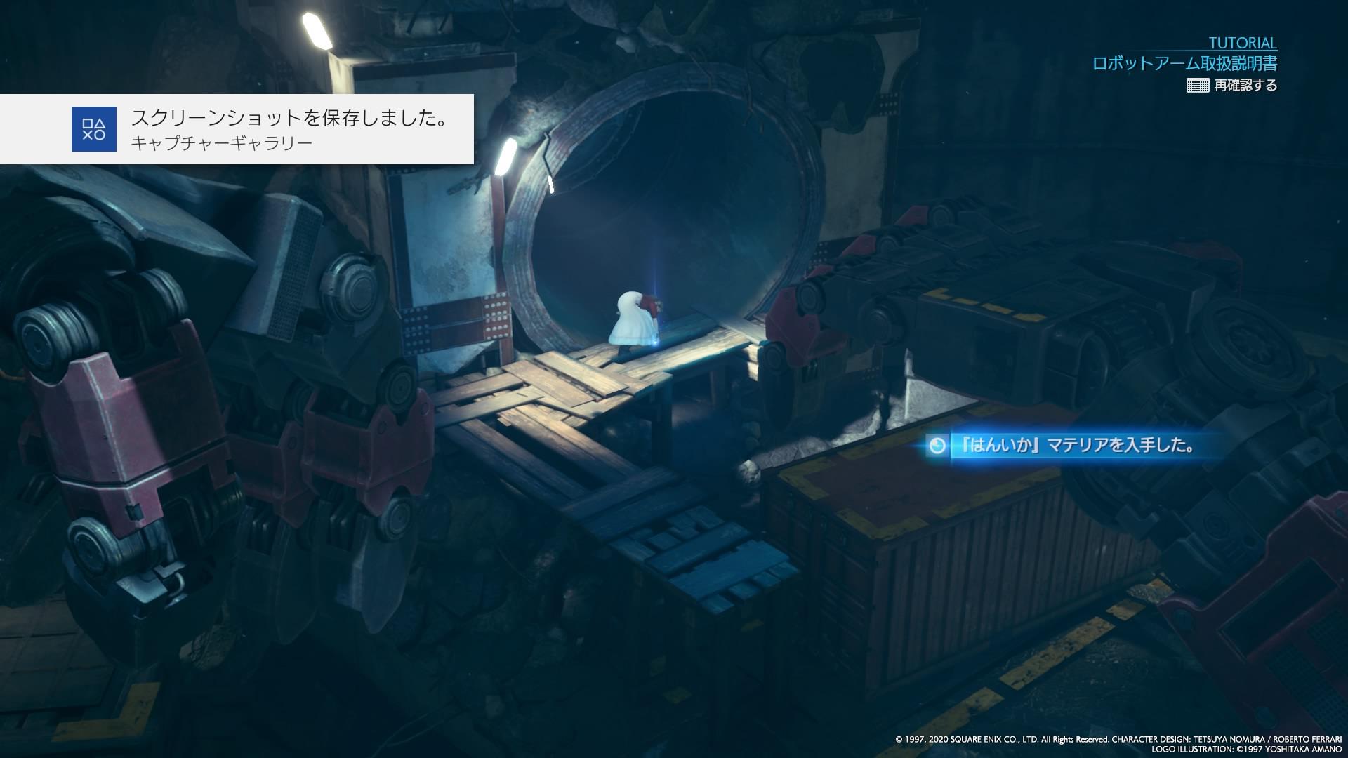 FF7R(リメイク) ロボットアームでマテリア(はんいか)を取り方(操作方法)!【ファイナルファンタジー7】