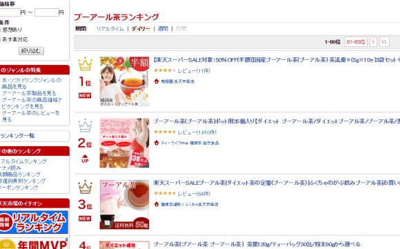 FireShot Capture 161 - 【楽天市場】プーアール茶 I デイリー売れ筋人気ランキング(1_ - http___ranking.rakuten.co.jp_daily_201435_