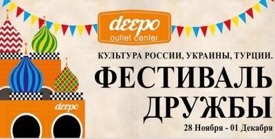 Фестиваль дружбы России, Украины и Турции начался в Анталии
