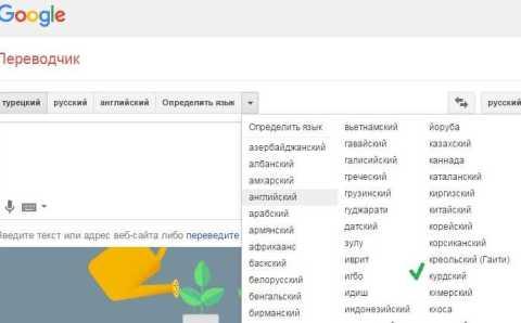 Google переводчик теперь и на курдском