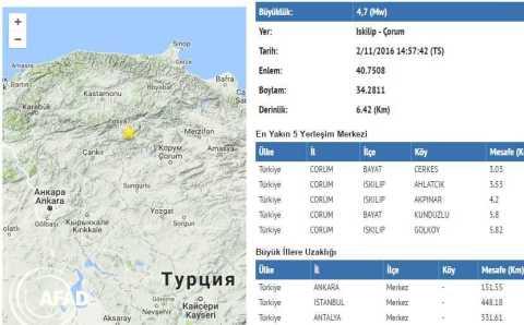 На севере Турции произошло землетрясение 4,7 балла