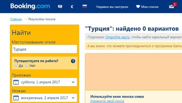 Booking.com возвращается в Турцию?