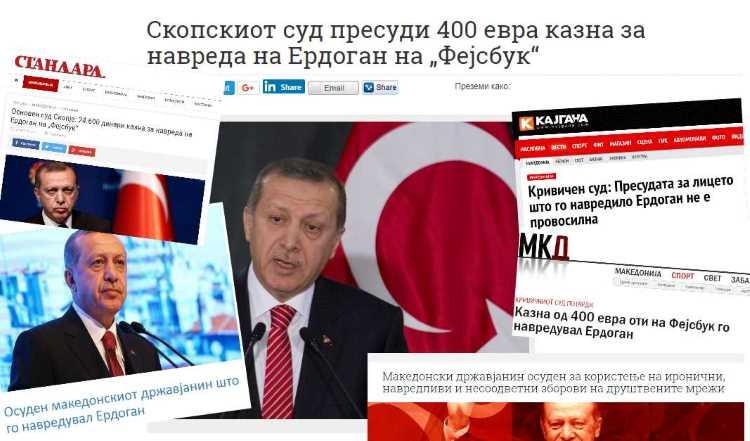 €400 штрафа за оскорбление Эрдогана в Македонии