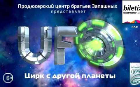 «UFO Цирк» братьев Запашных удивит Стамбул