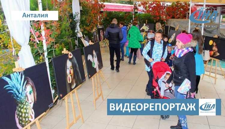 Выставка «Фруктовое детство» прошла в Кемере