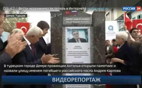В центре Демре открыли памятник и улицу Андрея Карлова