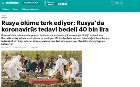 В России стоимость лечения коронавируса — 40 тысяч лир