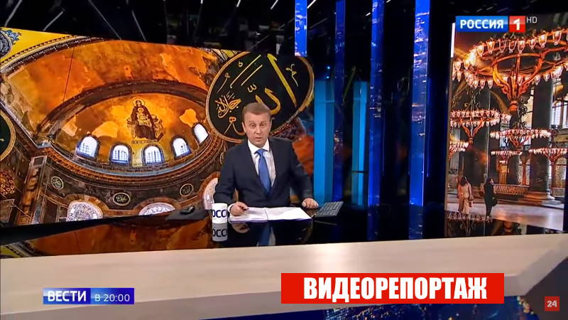 Россия и США просят не менять статус Айя-Софии
